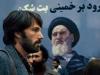 Affleck e Khomeini